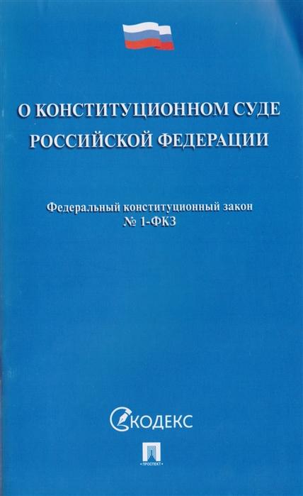 Федеральный конституционный закон О Конституционном Суде Российской Федерации федеральный конституционный закон о судах общей юрисдикции в российской федерации