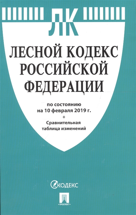 Лесной кодекс Российской Федерации по состоянию на 10 февраля 2019 года сравнительная таблица изменений sign of street i