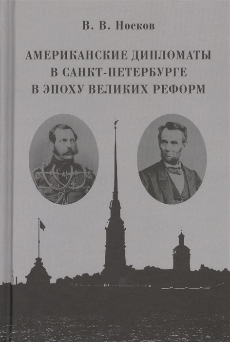 Американские дипломаты в Санкт-Петербурге в эпоху Великих реформ
