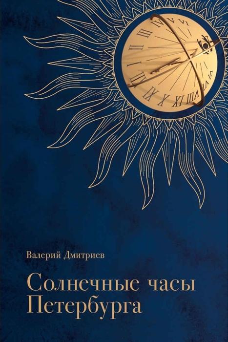 Дмитриев В. Солнечные часы Петербурга ханна с солнечные часы