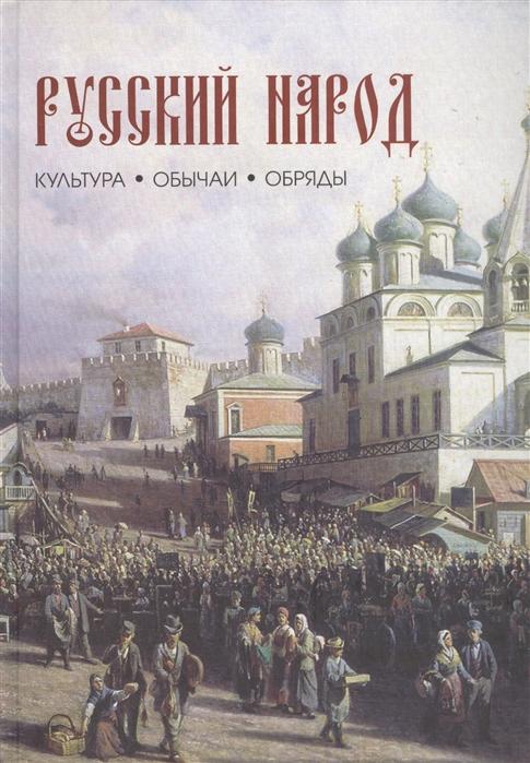 Русский народ Культура Обычаи Обряды