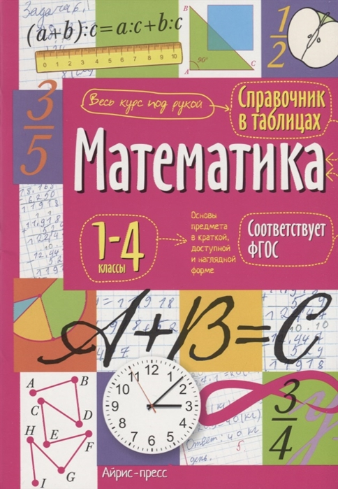 Математика 1-4 классы Справочник в таблицах выгонов в галямова э технология 1 4 классы справочник