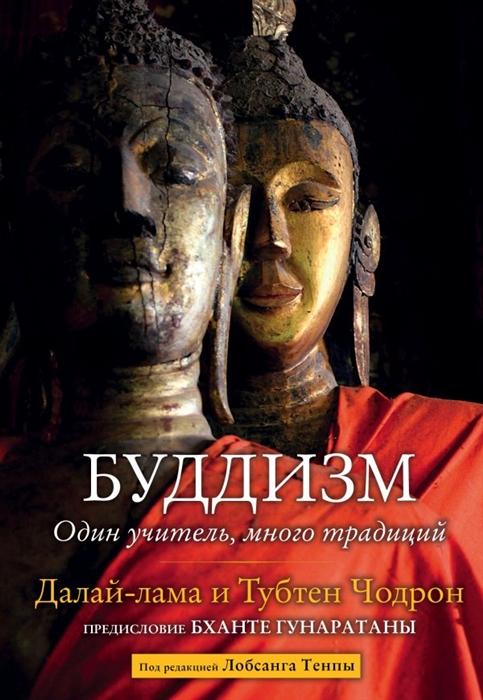 Далай-лама, Тубтен Чодрон Буддизм Один учитель много традиций далай лама тубтен чодрон буддизм один учитель много традиций