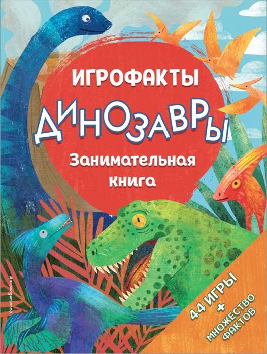 Волченко Ю. (ред.) Динозавры Занимательная книга