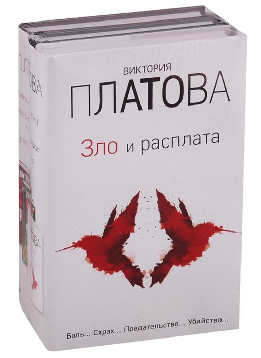 Платова В. Зло и расплата комплект из 3 книг платова в зло и расплата комплект из 3 книг