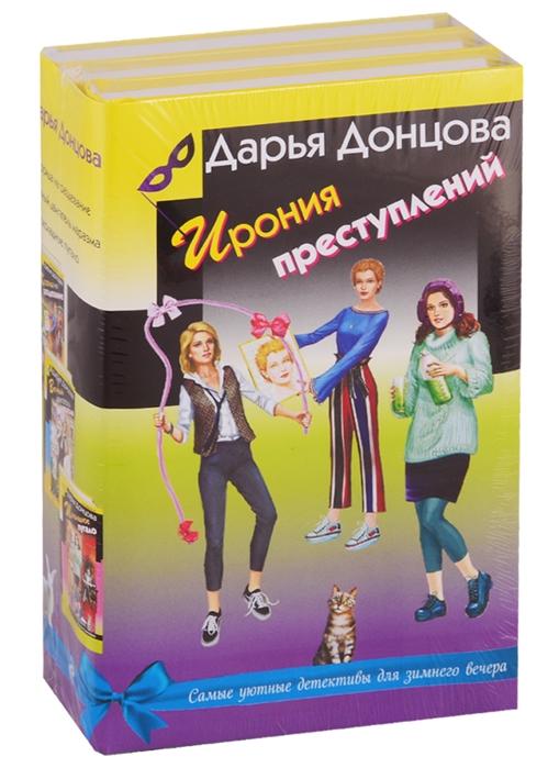 Донцова Д. Ирония преступлений комплект из 3 книг келлерман д пропасть комплект из 3 книг