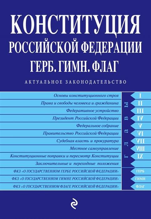 Усанов В. (ред.) Конституция Российской Федерации Герб Гимн Флаг С изменениями на 2019 год
