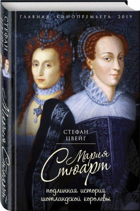 Цвейг С. Мария Стюарт Подлинная история шотландской королевы