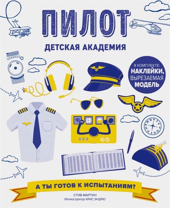 Мартин С. Пилот Детская академия мартин с архитектор детская академия