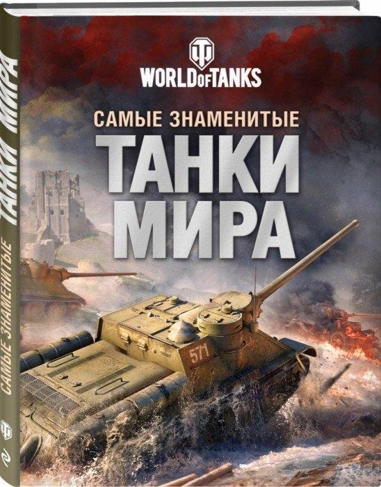 Матвиенко А. Самые знаменитые танки мира Танк самые красивые и знаменитые реки мира