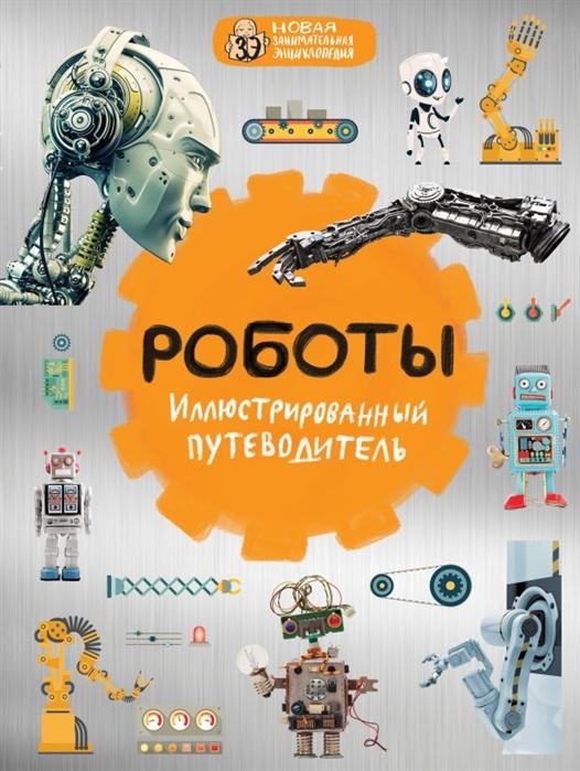 Никоноров А. (сост.) Роботы иллюстрированный путеводитель