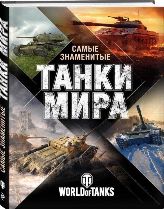 Матвиенко А. Самые знаменитые танки мира Сражения самые красивые и знаменитые реки мира