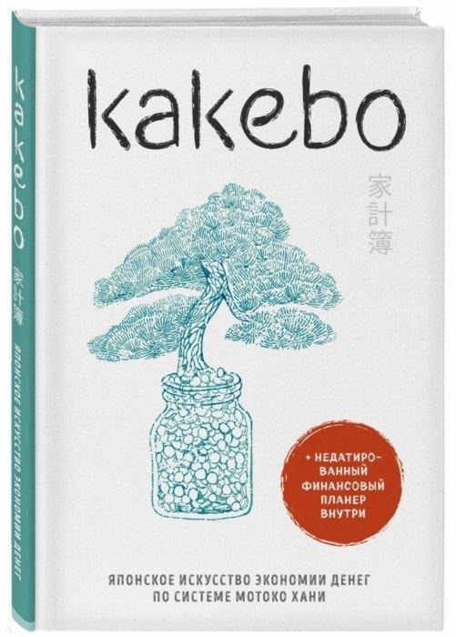 Фасхутдинов Р. (ред.) Kakebo Японское искусство экономии денег по системе Мотоко Хани