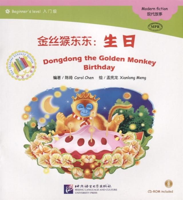Chen С. Адаптированная книга для чтения 300 слов Золотая обезьянка Дундун День рождения CD книга на китайском языке chen c battle of chibi favourite classics битва чиби любимая классика адаптированная книга для чтения cd rom