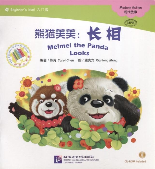 Chen С. Адаптированная книга для чтения 300 слов Панда Мэймэй внешние данные CD книга на китайском языке восстанавливаем данные на 100% cd