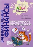 Методические рекомендации. Пособие для воспитателей дошкольных учреждений