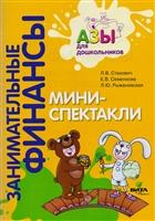 Мини-спектакли. Пособие для воспитателей дошкольных учреждений (+раздаточный материал)