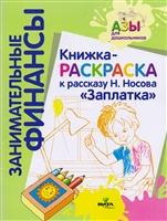 """Книжка-раскраска к рассказу Н.Носова """"Заплатка"""""""