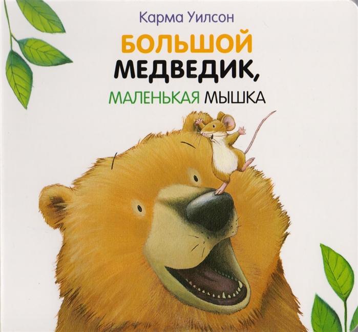 Уилсон К. Большой Медведик маленькая мышка Поэзия сказка цена
