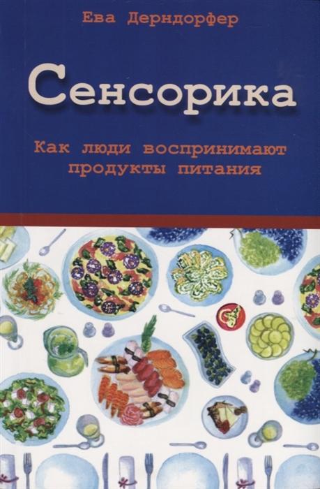 Дерндорфер Е. Сенсорика Как люди воспринимают продукты питания продукты питания