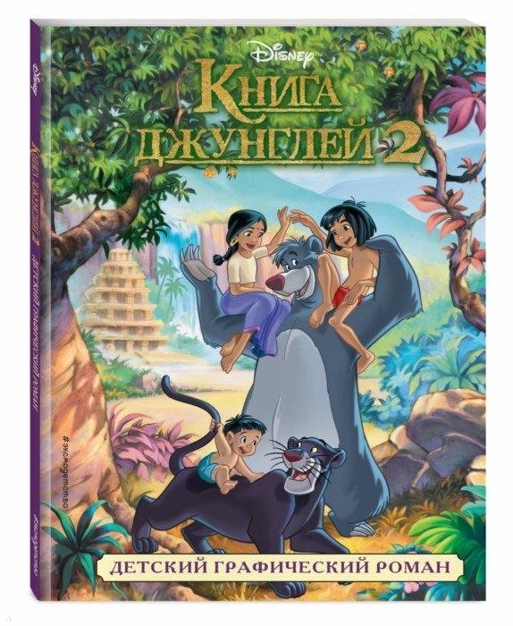 Лазарева Ю. (ред.) Книга джунглей 2 Детский графический роман роман захаров тайна джунглей