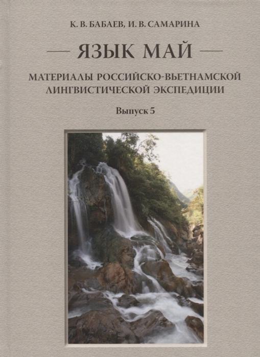 Язык май Материалы Российско-вьетнамской лингвистической экспедиции Выпуск 5