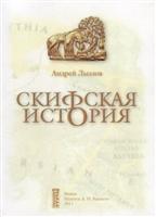 Скифская история. Монография