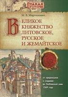 Великое Княжество Литовское, Русское и Жемайтское. От предпосылок к созданию до Люблинской унии 1569 года
