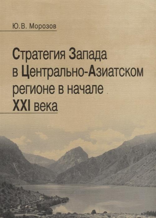 Стратегия Запада в Центрально-Азиатском регионе в начале XXI века