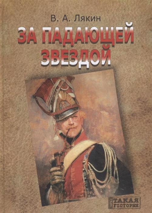 За падающей звездой Уроженцы Великого Княжества Литовского в гвардии Наполеона Историческая хроника Книга-альбом