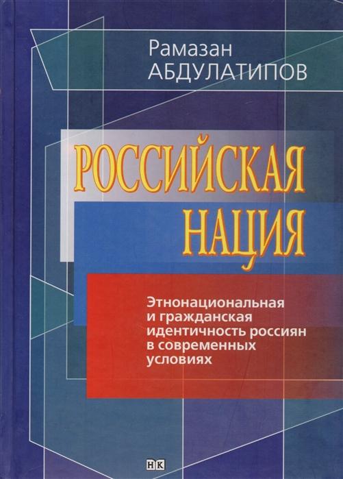 Российская нация Этнонациональная и гражданская идентичность россиян в современных условиях