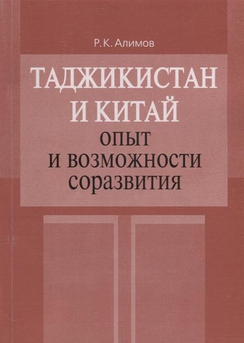 Таджикистан и Китай опыт и возможности соразвития