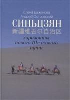 Синьцзян - горизонты нового Шелкового пути (Краткая энциклопедия Синьцзяна)
