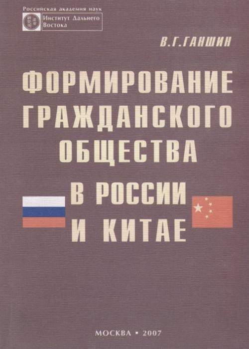 Формирование гражданского общества в России и Китае