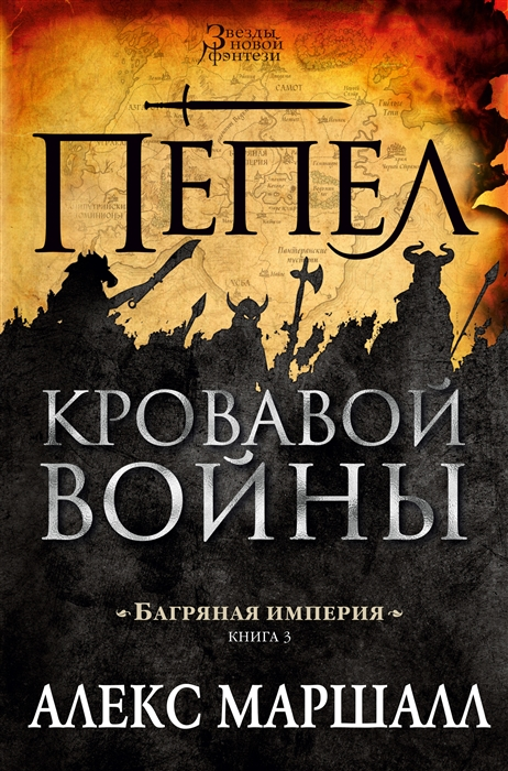 Маршалл А. Багряная империя Книга 3 Пепел кровавой войны свитер для собак дог мастер поло размер s 24 см
