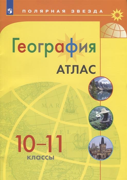 Есипова И. (ред.) География Атлас 10-11 классы атлас география 10 11 кл
