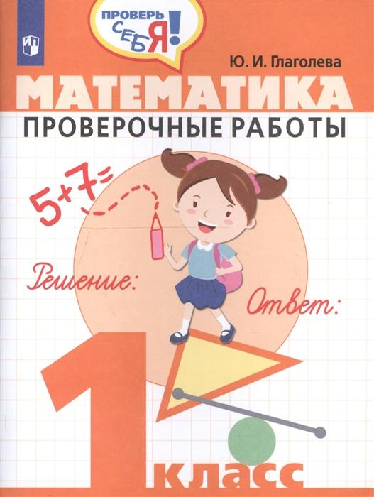 Глаголева Ю. Математика 1 класс Проверочные работы