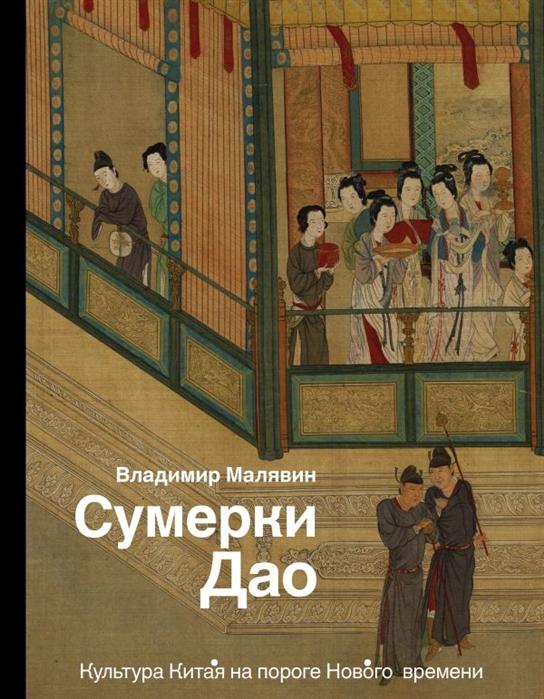 Малявин В. Сумерки Дао Культура Китая на пороге Нового времени