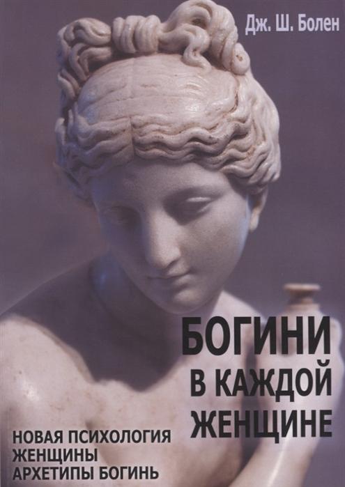 Болен Дж. Богини в каждой женщине Новая психология женщины Архитипы богинь болен дж богини в каждой женщине новая психология женщины архитипы богинь