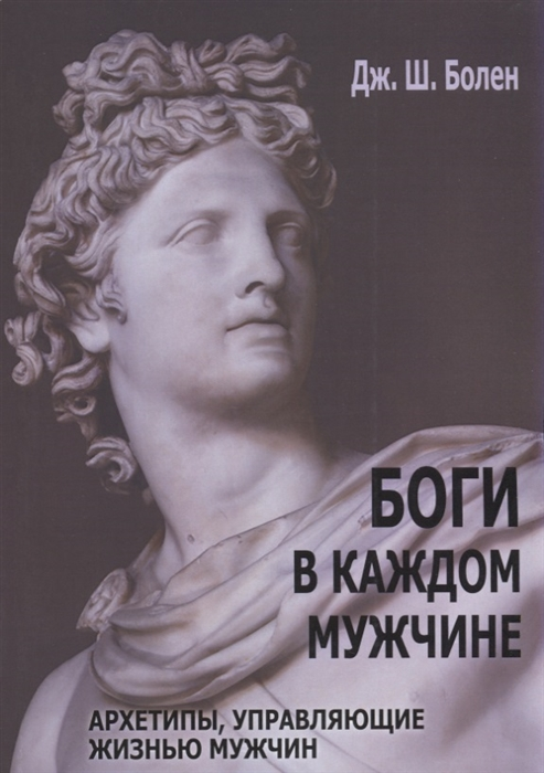 Болен Дж. Боги в каждом мужчине Архетипы управляющие жизнью мужчин болен дж богини в каждой женщине новая психология женщины архитипы богинь
