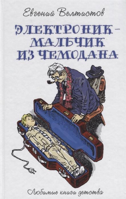 Велтистов Е. Электроник - мальчик из чемодана