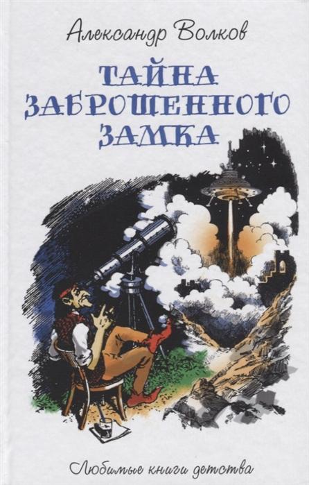 Волков А. Тайна заброшенного замка недорго, оригинальная цена