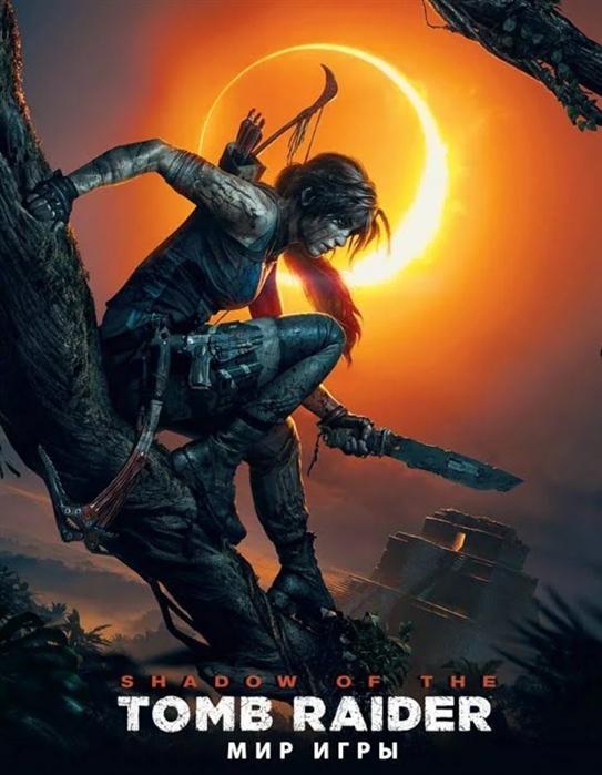 Дэвис П. Мир игры Shadow of the Tomb Raider rise of the tomb raider 20 летний юбилей ps4