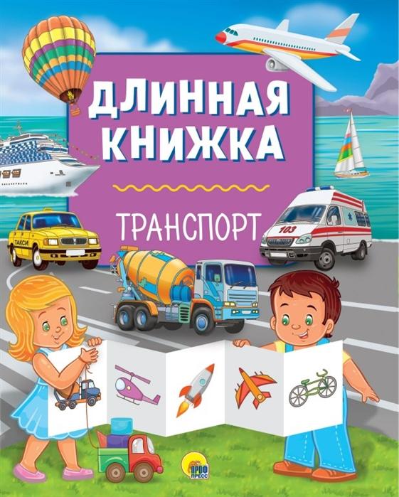 Грищенко В. (ред.) Длинная книжка Транспорт