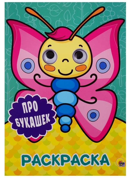 Солонина Н. (ред.) Про букашек Раскраска солонина н ред раскраска на арене цирка