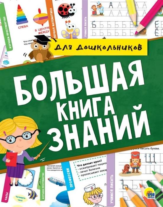 Лаврухина И., Брагинец Н., Купырина А. Большая книга знаний для дошкольников недорого