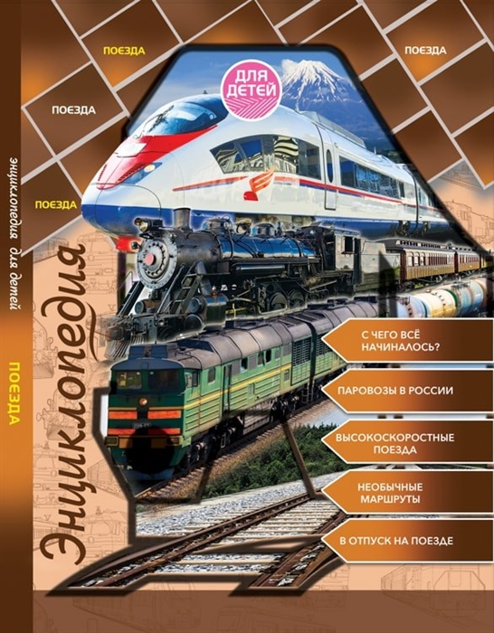 Купить Энциклопедия для детей Поезда, Проф-пресс, Техника