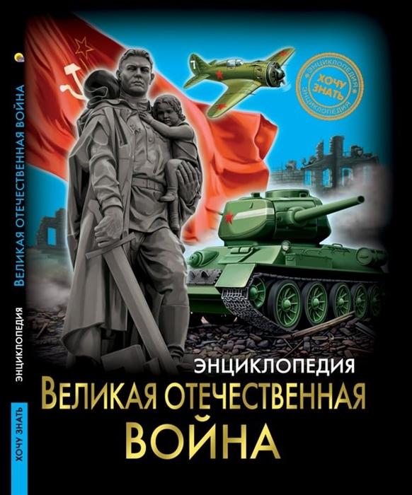 Бойко О. Великая отечественная война Энциклопедия