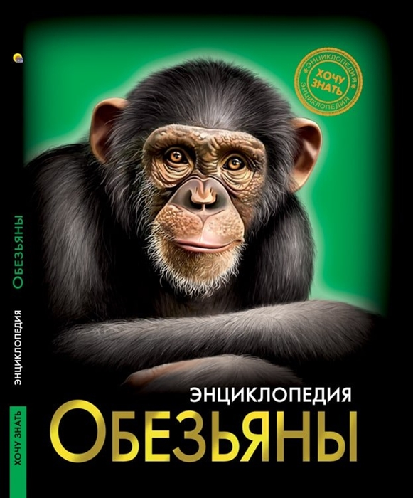 все цены на Соколова Л. Обезьяны Энциклопедия онлайн