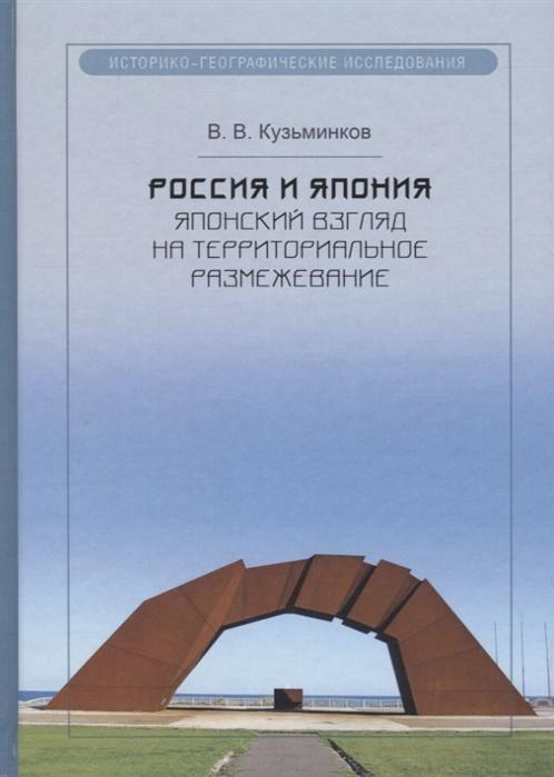 Кузьминков В. Россия и Япония Японский взгляд на территориальное размежевание цены